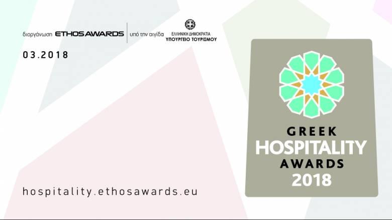 Έως 2/2/2018 η προθεσμία υποβολής στην βράβευση θεσμό της ελληνικής ξενοδοχίας