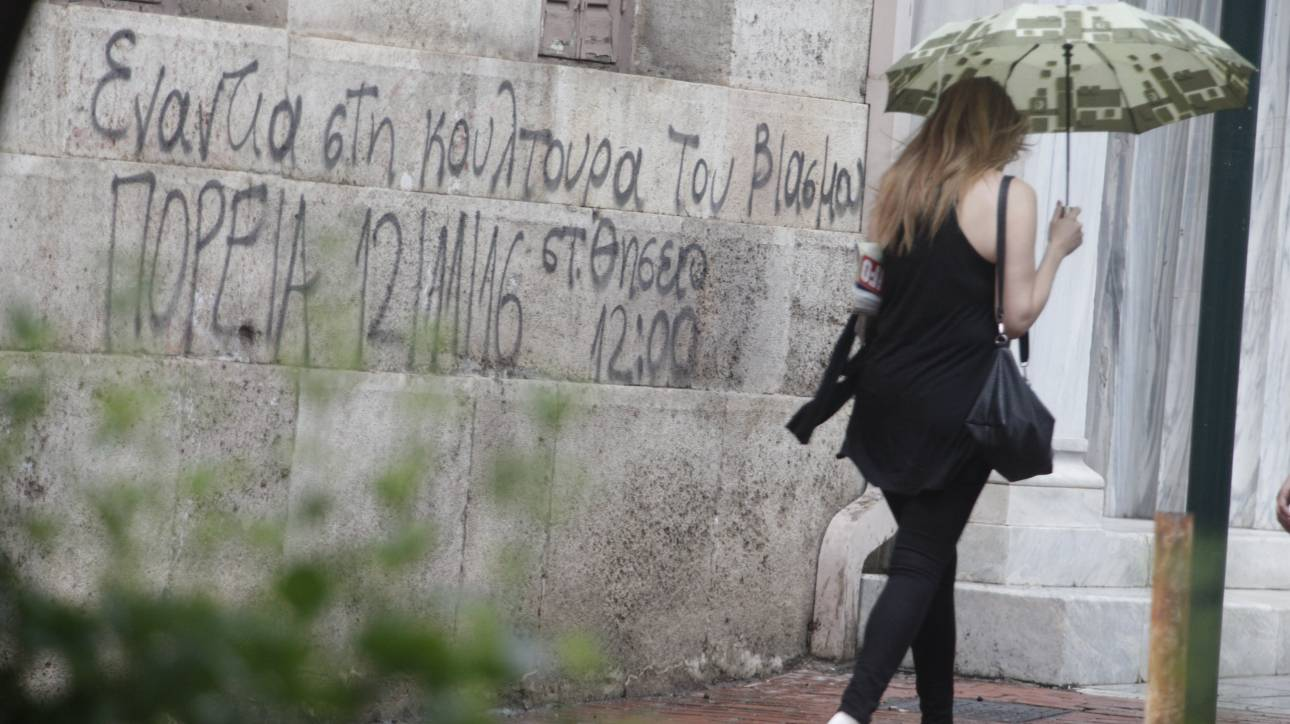 Εύβοια: Καταγγελία γονέων σε βάρος διευθυντή για σεξουαλική παρενόχληση μαθητών