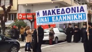 Ιερείς βγήκαν στους δρόμους του Αιγίου για το Σκοπιανό