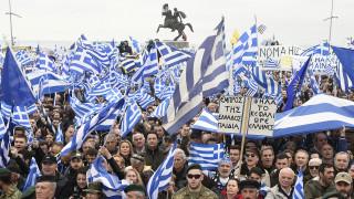 Μαζική διαδήλωση στη Θεσσαλονίκη για την ονομασία της πΓΔΜ