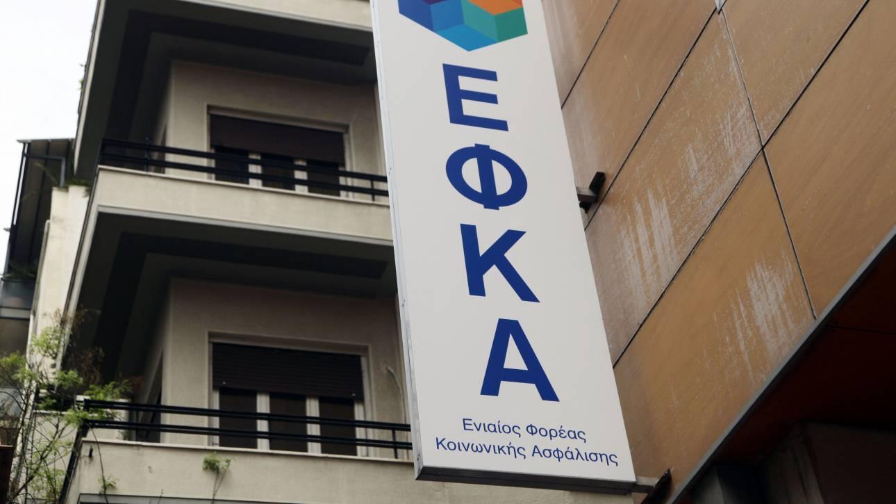 Νέα ηλεκτρονική υπηρεσία από τον ΕΦΚΑ