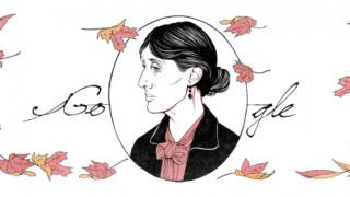 Βιρτζίνια Γουλφ: Η google τιμά τη σπουδαία συγγραφέα με το σημερινό doodle