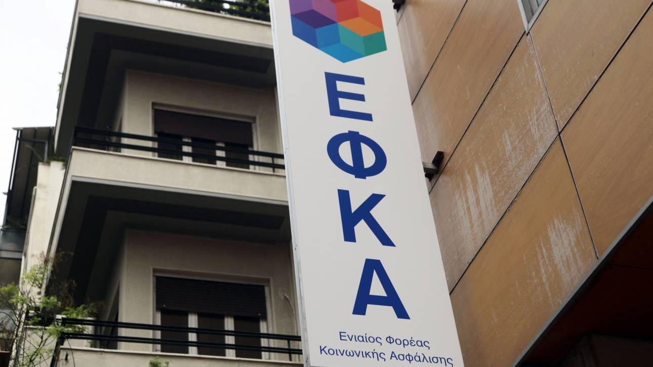 ΕΦΚΑ: Παράταση της προθεσμίας καταβολής ασφαλιστικών εισφορών 2016 για τρία ταμεία