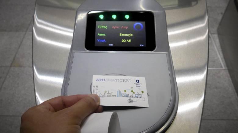 Έκδοση ATH.ENA Card για ανέργους και ΑμΕΑ μέσω διαδικτύου