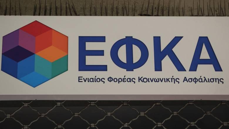 ΕΦΚΑ: Παράταση για την καταβολή ασφαλιστικών εισφορών 2016 για τρία ταμεία