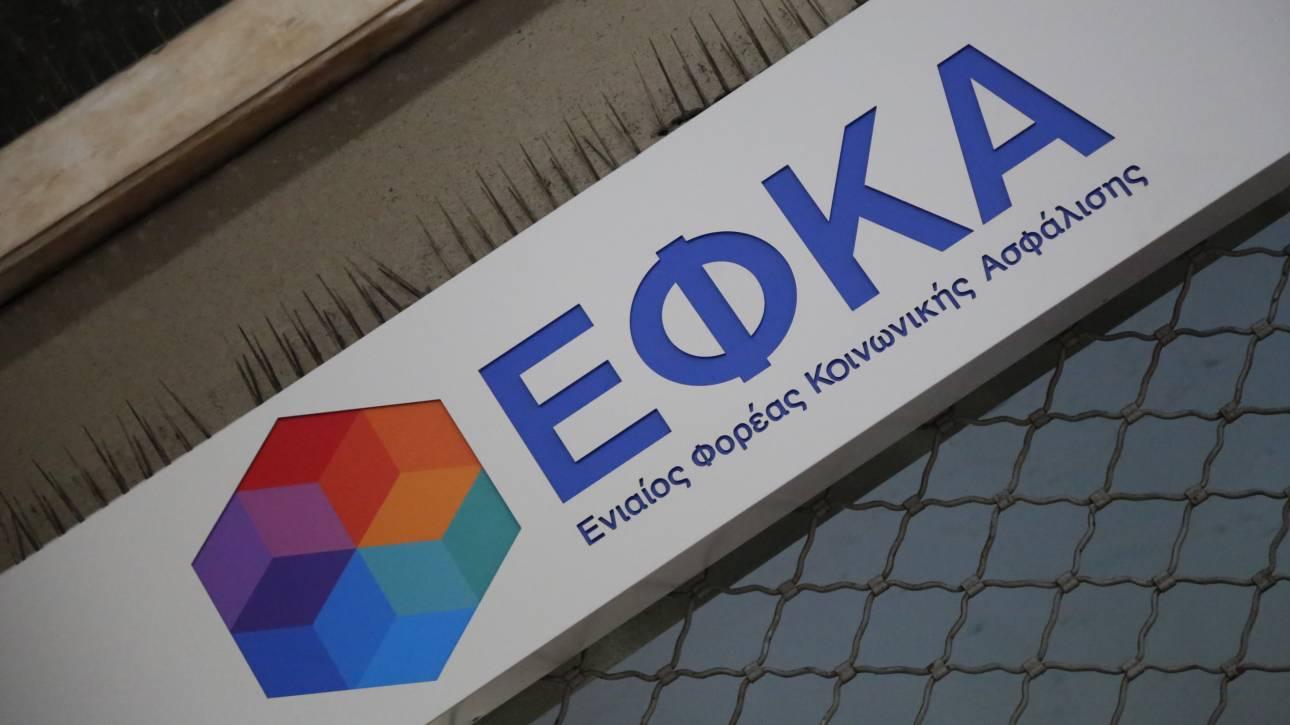 ΕΦΚΑ: Παράταση στην προθεσμία καταβολής ασφαλιστικών εισφορών