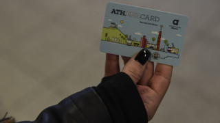 Έκδοση Ath.ena Card για άνεργους και ΑμΕΑ: Οι συχνές ερωτήσεις των πολιτών