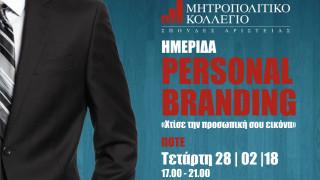 Ημερίδα «Personal Branding:Χτίσε την προσωπική σου εικόνα» από το Μητροπολιτικό Κολλέγιο Θεσσαλονίκη