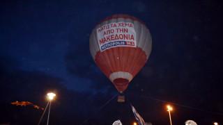 «Κάτω τα χέρια από την Μακεδονία»: Το αερόστατο που υψώθηκε στο Άργος