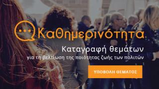 Περίπου 8.000 υποθέσεις έχουν καταχωρηθεί στην ιστοσελίδα kathimerinotita.gov.gr
