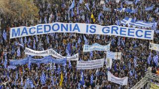 Νέο συλλαλητήριο για την Μακεδονία στην Πάτρα - Στις 25 Φεβρουαρίου