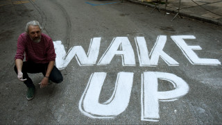 Wake up: Το μήνυμα ενός street artist σε δρόμο στο κέντρο της Αθήνας