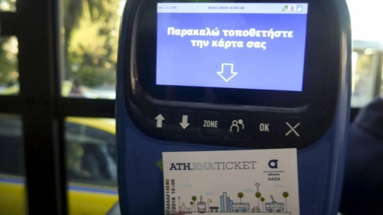 Πώς να φορτίσετε την ATH.ENA Card μέσω κινητού