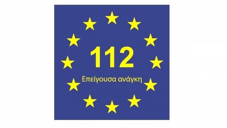 Ευρωπαϊκή Ημέρα Αριθμού Έκτακτης Ανάγκης «112»