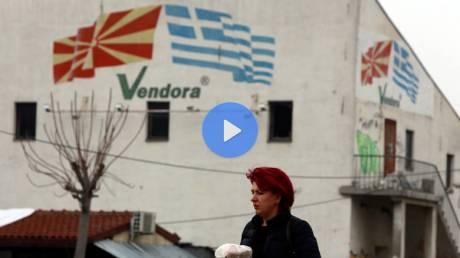 Epicenter: Το Μακεδονικό