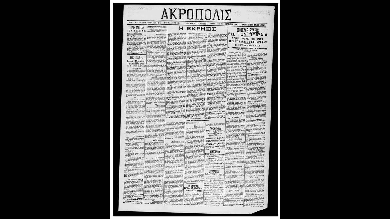 https://cdn.cnngreece.gr/media/news/2018/02/13/117507/photos/snapshot/AKROPOLIS.jpg