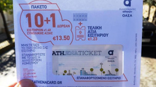 Ηλεκτρονικό εισιτήριο: Διευρύνονται τα σημεία πώλησης