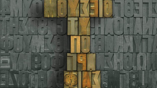 Μουσείο Τυπογραφίας: αναζητώντας τον νικητή στον 4ο διεθνή διαγωνισμό αφίσας