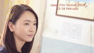Φεστιβάλ Ιαπωνικού Κινηματογράφου στην Αθήνα