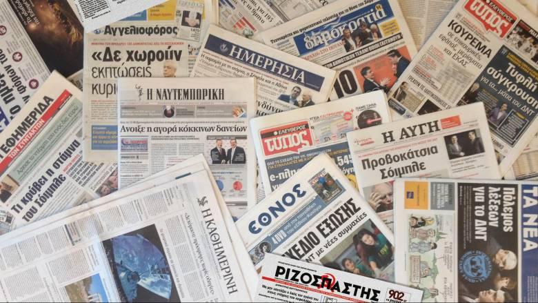 Τα πρωτοσέλιδα των εφημερίδων (15 Φεβρουαρίου)