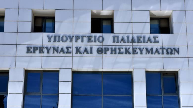 Απάντηση του υπ. Παιδείας σε ΑΠΘ και ΕΚΠΑ για την ίδρυση νέας νομικής σχολής
