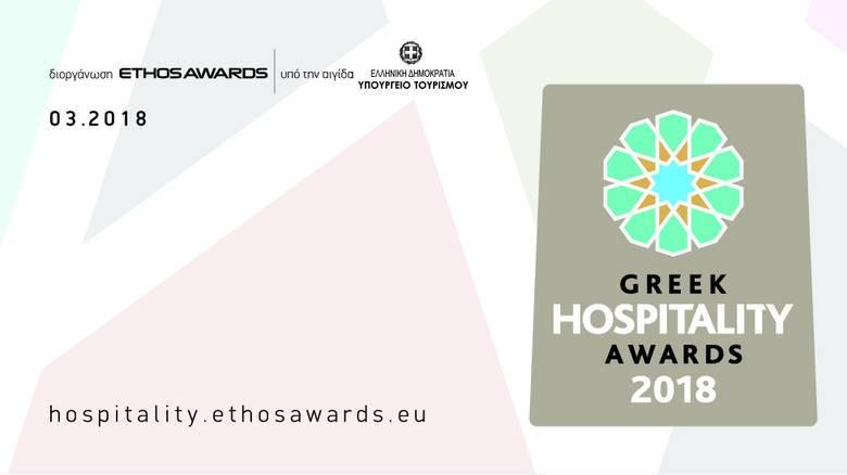 Στην τελική ευθεία για την τελετή απονομής των Greek Hospitality Awards 2018