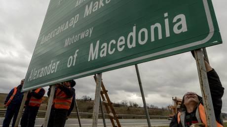 πΓΔΜ: Ξεκίνησε η απομάκρυνση των πινακίδων με την ονομασία «Αλέξανδρος ο Μακεδόνας»