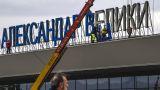 Σκόπια: Αφαιρούνται τα γράμματα της ονομασίας «Μέγας Αλέξανδρος» από το αεροδρόμιο
