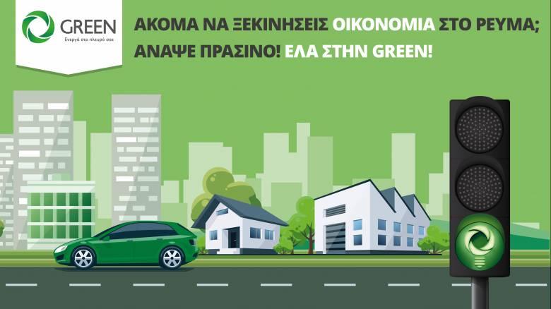 Ακόμα να ξεκινήσεις οικονομία στο ρεύμα;  Άναψε πράσινο! Έλα στην GREEN!
