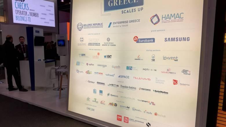 Δυναμικό παρών από τις ελληνικές εταιρείες στο MWC 2018
