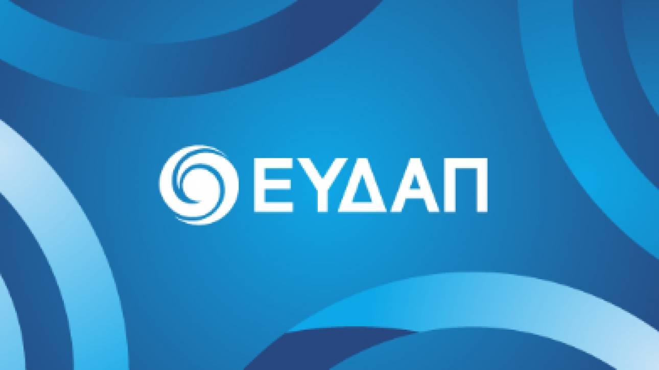ΕΥΔΑΠ: Ξεπερνά το 61% το ποσοστό δικαιωμάτων ψήφου του Ελληνικού Δημοσίου