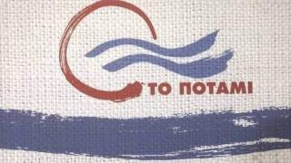 Ποτάμι: Η κυβέρνηση της ιδεοληπτικής αριστεράς και της ψεκασμένης δεξιάς, αποκτά νέα δυναμική