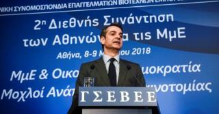 Μητσοτάκης: Υπόσχομαι συνολική, τολμηρή ρύθμιση του ιδιωτικού χρέους