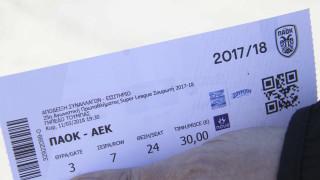Κοσμοσυρροή στην Τούμπα για τα εισιτήρια του ΠΑΟΚ-ΑΕΚ
