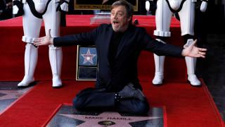 «Πόλεμος των Άστρων»: Ο Μαρκ Χάμιλ απέκτησε αστέρι στη Λεωφόρο της Δόξας