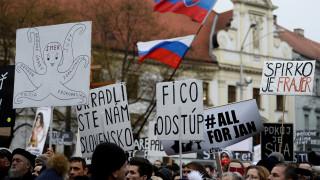 Σλοβακία: Παραίτηση υπουργού εν μέσω της πολιτικής κρίσης για τη δολοφονία Κούτσιακ