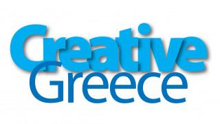 Creative Greece Awards: Ετήσιο forum επιχειρηματικής αριστείας για την Ελλάδα της εξωστρέφειας