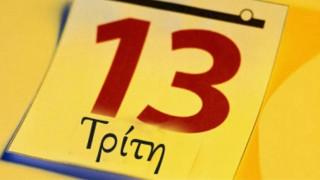 Τρίτη και 13: Για ποιους λόγους θεωρείται γρουσούζικη μέρα