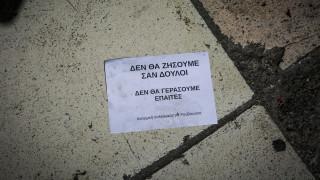 Εισβολή Ρουβίκωνα στο υπουργείο Εσωτερικών