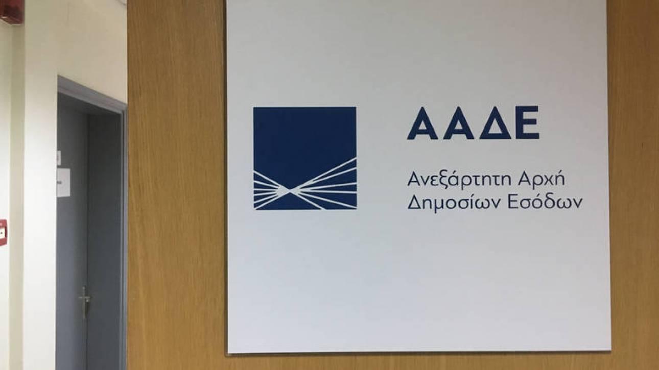 ΑΑΔΕ: Άνοιξε η εφαρμογή για την αυτόματη επιστροφή ΦΠΑ