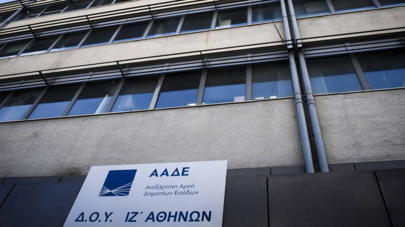 ΑΑΔΕ: Ενεργοποιήθηκε η εφαρμογή για τις αιτήσεις αυτόματης επιστροφής ΦΠΑ
