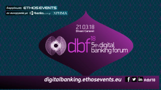 Κορυφαίοι Διεθνείς & Έλληνες ομιλητές για τον ψηφιακό μετασχηματισμό του χρηματοπιστωτικού κλάδου