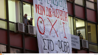 Παρέμβαση της Αντιεξουσιαστικής Κίνησης στα γραφεία του ΣΥΡΙΖΑ στη Θεσσαλονίκη