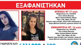 Εντοπίστηκαν τα δύο κορίτσια που εξαφανίστηκαν στο Δήλεσι – Δικογραφία για ενδοοικογενειακή βία