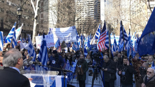 Συλλαλητήριο για τη Μακεδονία από ομογενείς στη Νέα Υόρκη