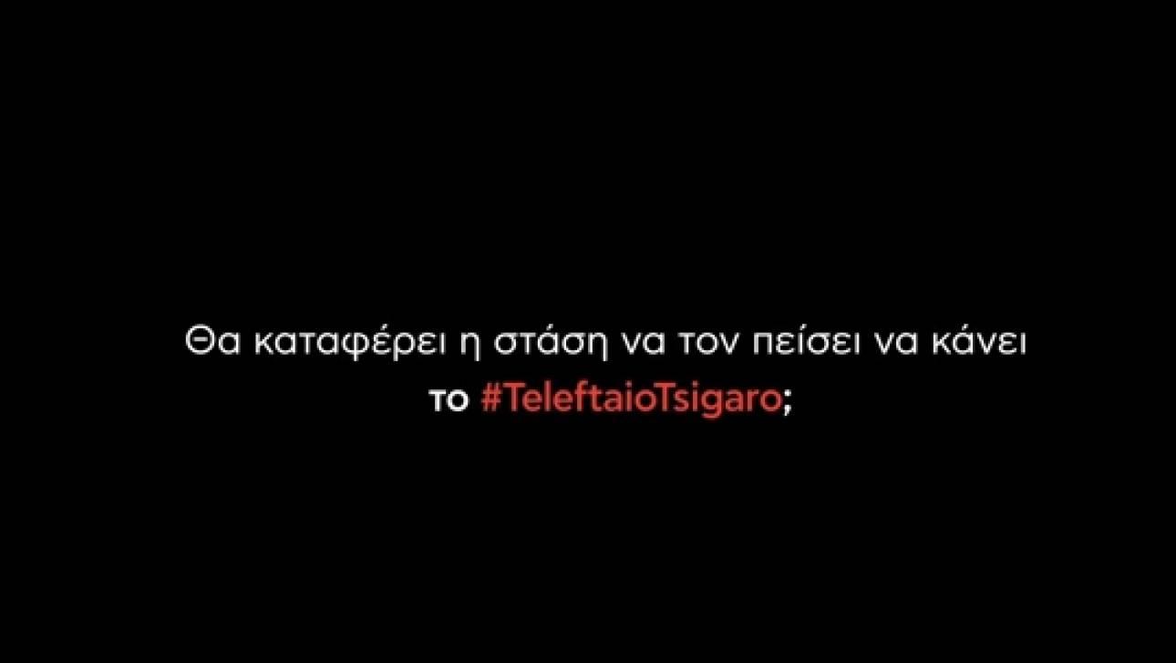 Κίνηση-ματ για να κάνετε το #TeleftaioTsigaro