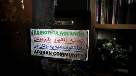Συνεχίζονται οι έρευνες για την εμπρηστική επίθεση στα γραφεία της αφγανικής κοινότητας