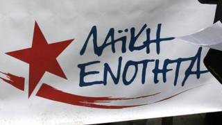 Διαμαρτυρία της Λαϊκής Ενότητας στην πρεσβεία της Τουρκίας