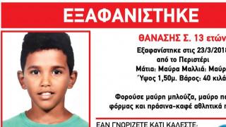 Αγωνία για την εξαφάνιση 13χρονου: Φόβοι για οργανωμένη επιχείρηση αρπαγής