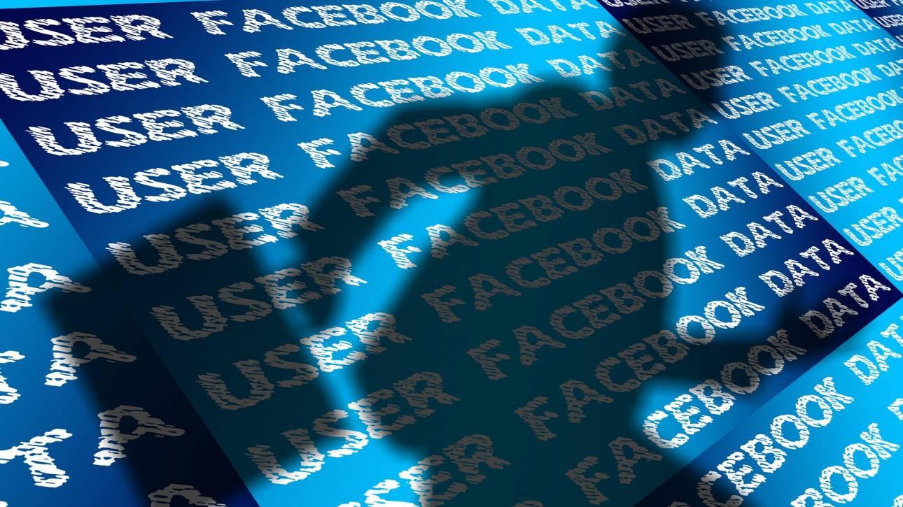 Νέες αλλαγές έρχονται στο Facebook: Οι χρήστες θα μπορούν να διαγράφουν τα δεδομένα τους